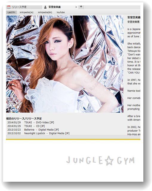 aiko&吉田美和 - マスカラまつげ - MusicBee 20140129 215135